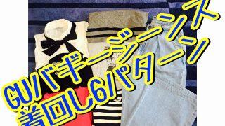 GUバギージーンズ着まわし6パターン!!