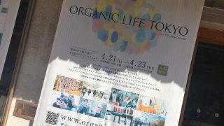 オーガニックライフTOKYOレポート*4/23*