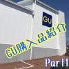 GU購入品紹介動画