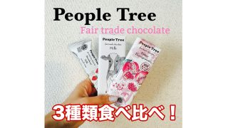 People Tree フェアトレードチョコレート 3種類食べ比べ!