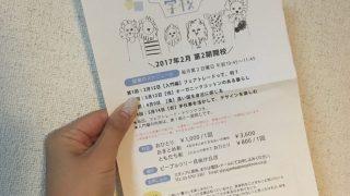 フェアトレードの学校レポート*5/12*