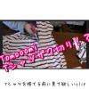 Tomooomi、Tシャツざく切り!?Tシャツを捨てる前に見て欲しいclip