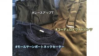 GU秋服購入品!長く使えるアイテムを選びました☆