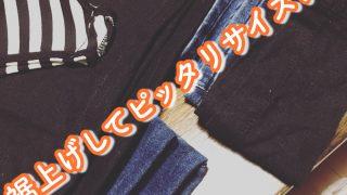 ワンピースとズボンの裾上げ☆