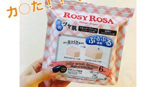 【ROSY ROSA】ジェリータッチスポンジ本音レビュー!