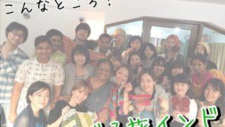 めぐる旅インド〜SASHA編〜