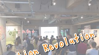 Fashion Revolution レポート!